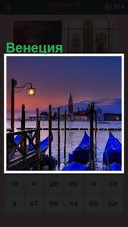 стоят лодки на причале и панорама Венеции