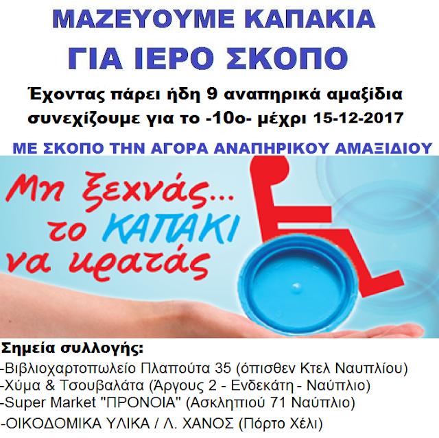 Μέχρι 15 Δεκεμβρίου συλλογή πλαστικών πωμάτων στο Ναύπλιο