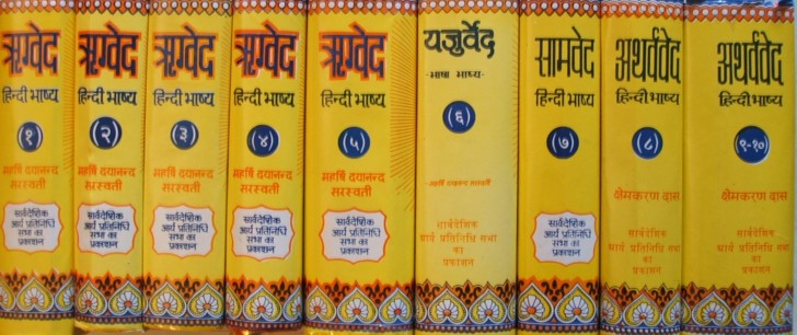 Sanskrit Of The Vedas Vs Modern Sanskrit: Hinduism EBooks: Four Vedas