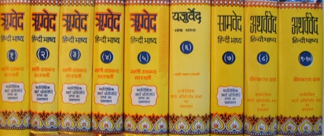Four Vedas - Sanskrit text with Hindi commentary by Jaydev Sharma