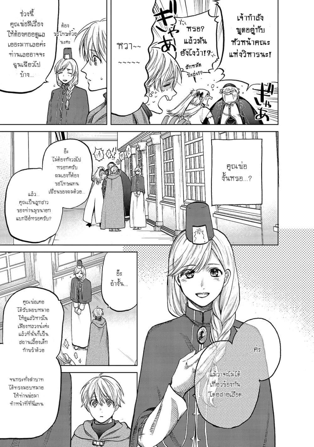 อ่านการ์ตูน Saihate no Paladin ตอนที่ 22 หน้าที่ 7