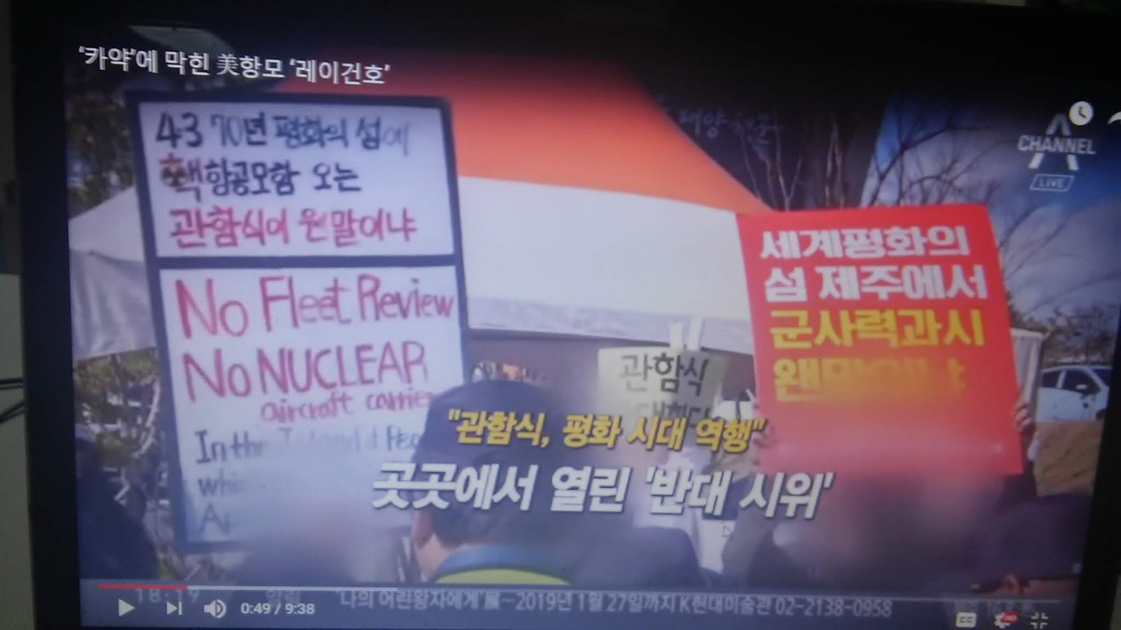 source channel a news top ten 10 11 kayaks block us aircraft carrier ronald reagan one sign in the photo says why we ask is a nuclear aircraft carrier