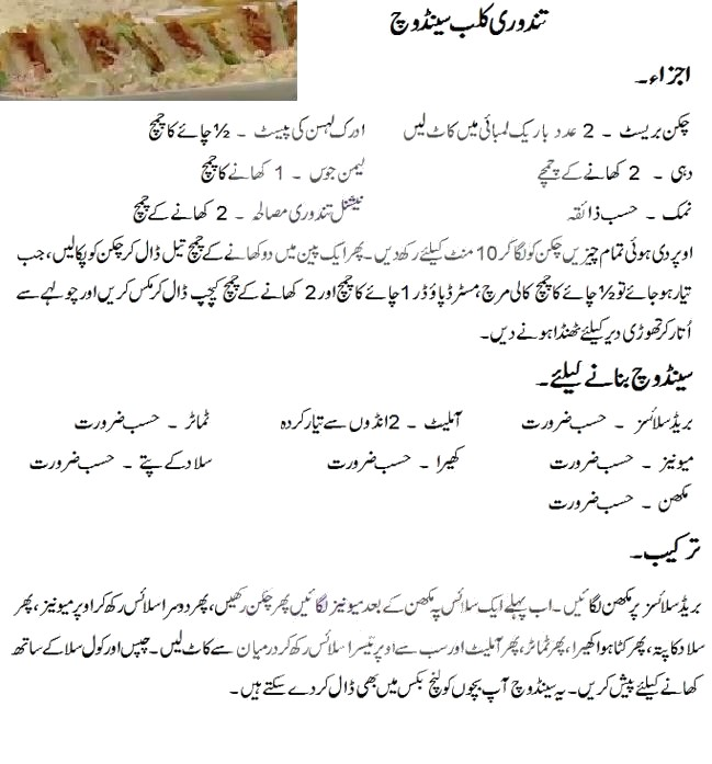 Tandoori Club Sandwich Recipe In Urdu Apna Food