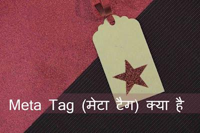 Meta Tag (मेटा टैग) Kya Hai - Full Guide Hindi Main