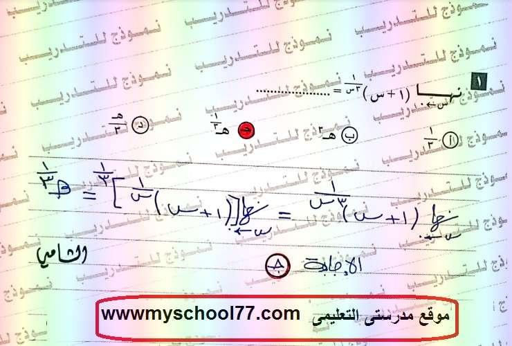 إجابة بوكليت الوزارة الأول تفاضل ثانوية عامة ٢٠١٩  - موقع مدرستى