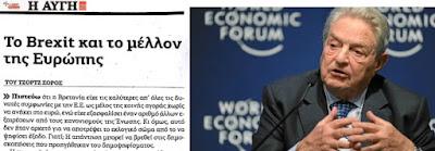 ΕΚΔΗΛΩΘΗΚΕ Η «ΑΥΓΗ» ΤΟΥ ΣΥΡΙΖΑ ΚΑΙ ΔΗΜΟΣΙΕΥΕΙ ΑΡΘΡΑ ΤΟΥ ΣΟΡΟΣ !!!