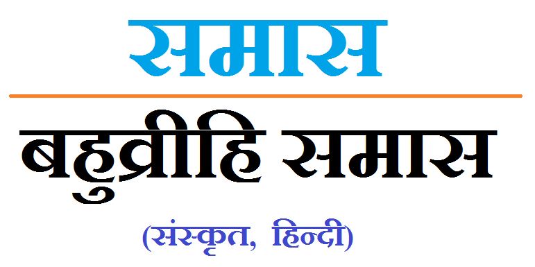 Bahuvrihi Samas in hindi grammar with examples. Know more on Bahuvrihi Samas Examples, Udaharan with trick and pahachan