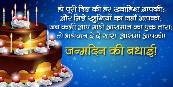 Happy Birthday Wishes Pictures In Hindi Birthday Wishes