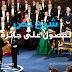 شرح نص يوم الحصول على جائزة نوبل  - محور أعلام ومشاهير - ثامنة أساسي