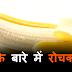 Interesting Facts about Penis in Hindi - लिंग  के बारे में  रोचक तथ्य