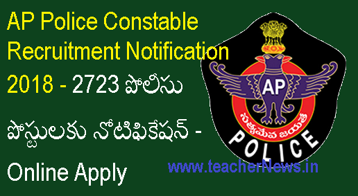 AP Police Constable 2723 Recruitment Notification 2018 - 2723 పోలీసు కానిస్టేబుల్ పోస్టులను భర్తీ నోటిఫికేషన్