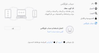 كيفية مزامنة علامات التبويب بين الأجهزة في فايرفوكس