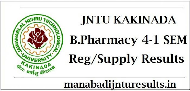 JNTUK B.Pharmacy 4-1 Sem Regular/Supply Results
