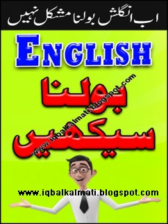 Rapidex English Speaking Course Book Pdf In Urdu