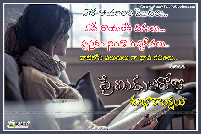 Heart Touching Telugu Valentines Day Love Quotes Written By Manikumari