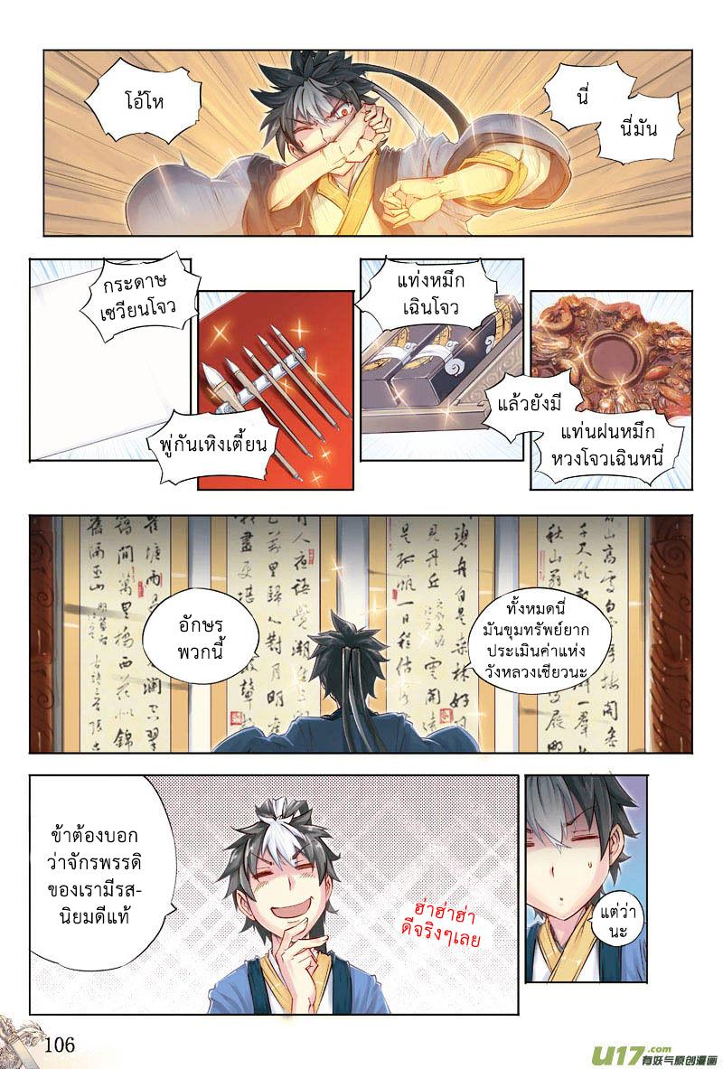 Jiang Ye ตอนที่ 17 หน้า 15