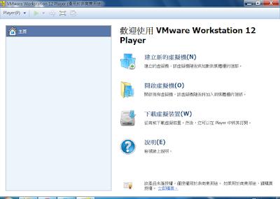 在電腦上運行不同的作業系統,虛擬系統軟體,VMware Workstation v12.0.0.B2985596 多國語言版!