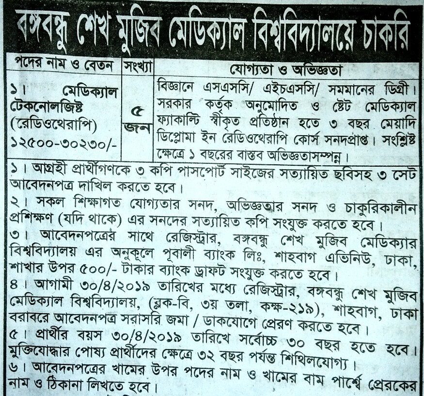 Bangabandhu sheikh mujib medical University job circular 2019. বঙ্গবন্ধু শেখ মুজিব মেডিকেল বিশ্ববিদ্যালয় নিয়োগ বিজ্ঞপ্তি ২০১৯
