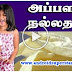 IS APPALAM IS REALLY GOOD FOR HUMAN BODY | ANDROID TAMIL