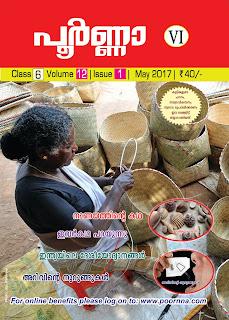 Kerala padavali English Malayalam guides for 6th