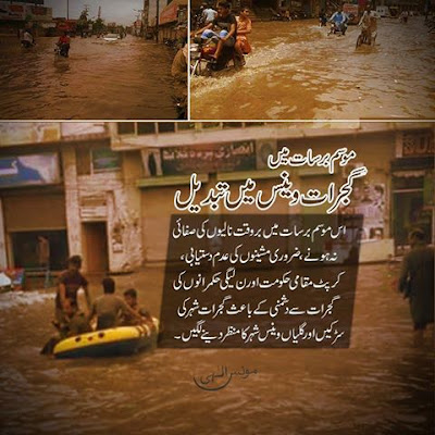 This Monsoon choked drains,lack of equipment,corrupt local govt and PMLN indifference turns Gujrat into Venice.