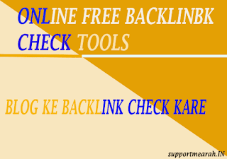 online 5 free backlink checker tools blog ke backlinks check kare