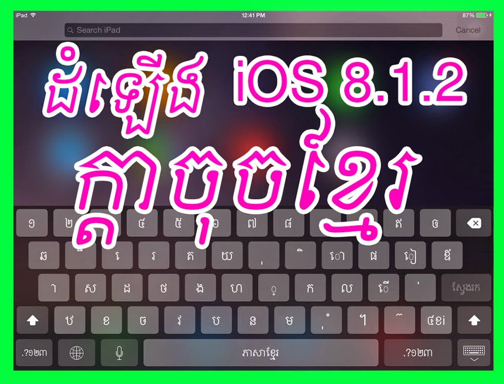 How to install Khmer Keyboard on iOS 8 1 2 iPad Air - Se7n Share