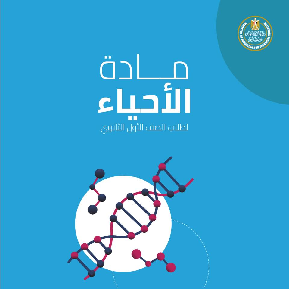 نماذج الأسئلة الجديدة لامتحان الأحياء وطريقة الاجابة للصف الأول الثانوى مايو 2019 من الوزارة 11