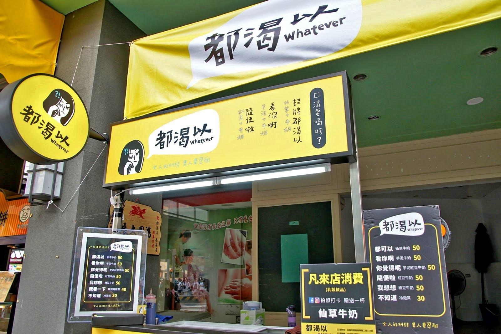 [台南][東區] 都渴以-乳製飲品專賣(台南長榮店)|食記