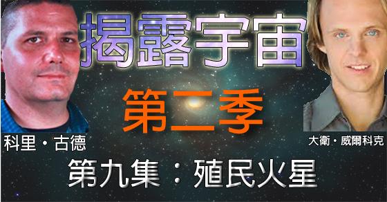 揭露宇宙 (Discover Cosmic Disclosure):第二季,第九集:殖民火星