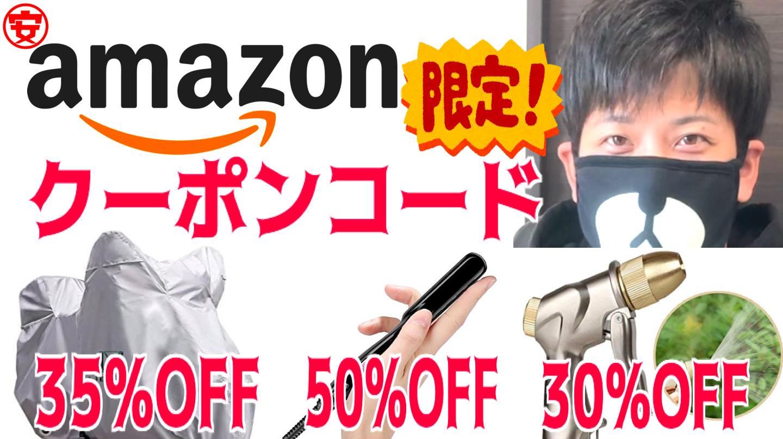 激安倉庫限定Amazonクーポンコードを全員プレゼント第2弾【期間限定】