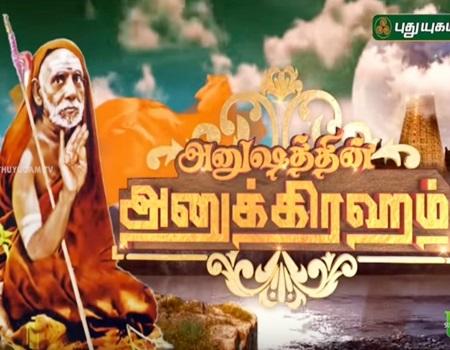 Anushathin Anugraham 28-06-2017 Puthuyugam Tv