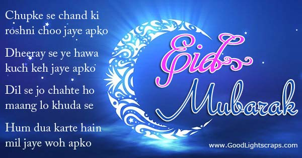 Happy Eid 2017 SMS Message For Facebook, Whatsapp And Twitter - Eid Mubarak 2017
