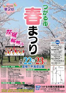 Tsugaru City Spring Festival 2017 poster 平成29年度第2回つがる市春まつり ポスター Tsugaru-shi Haru Matsuri