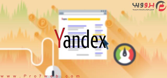 أضافة موقعك في محرك البحث الشهير Yandex
