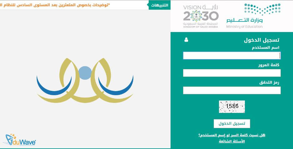 رابط موقع نور للاستعلام عن النتائج 1439بالهوية والسجل المدني أسرع طريقة noor.moe.gov.sa