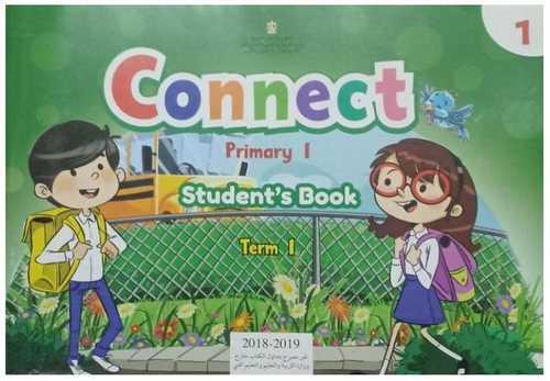 تحميل كتاب اللغة الإنجليزية المنهج الجديد Connect  أولى ابتدائي ترم أول 2019