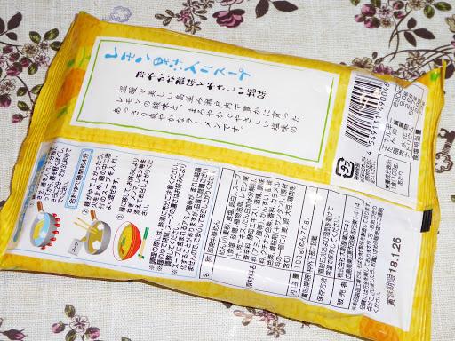 【DAISO SELECT】瀬戸内レモンラーメン