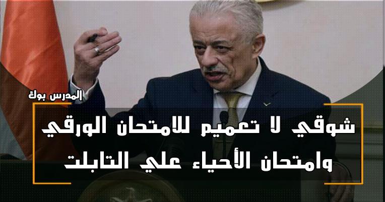 شوقي لا تعميم للامتحان الورقي  وامتحان الاحياء غدا علي التابلت