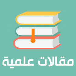 تحميل مقالات و مجلات علمية مدفوعة مجانا-sci