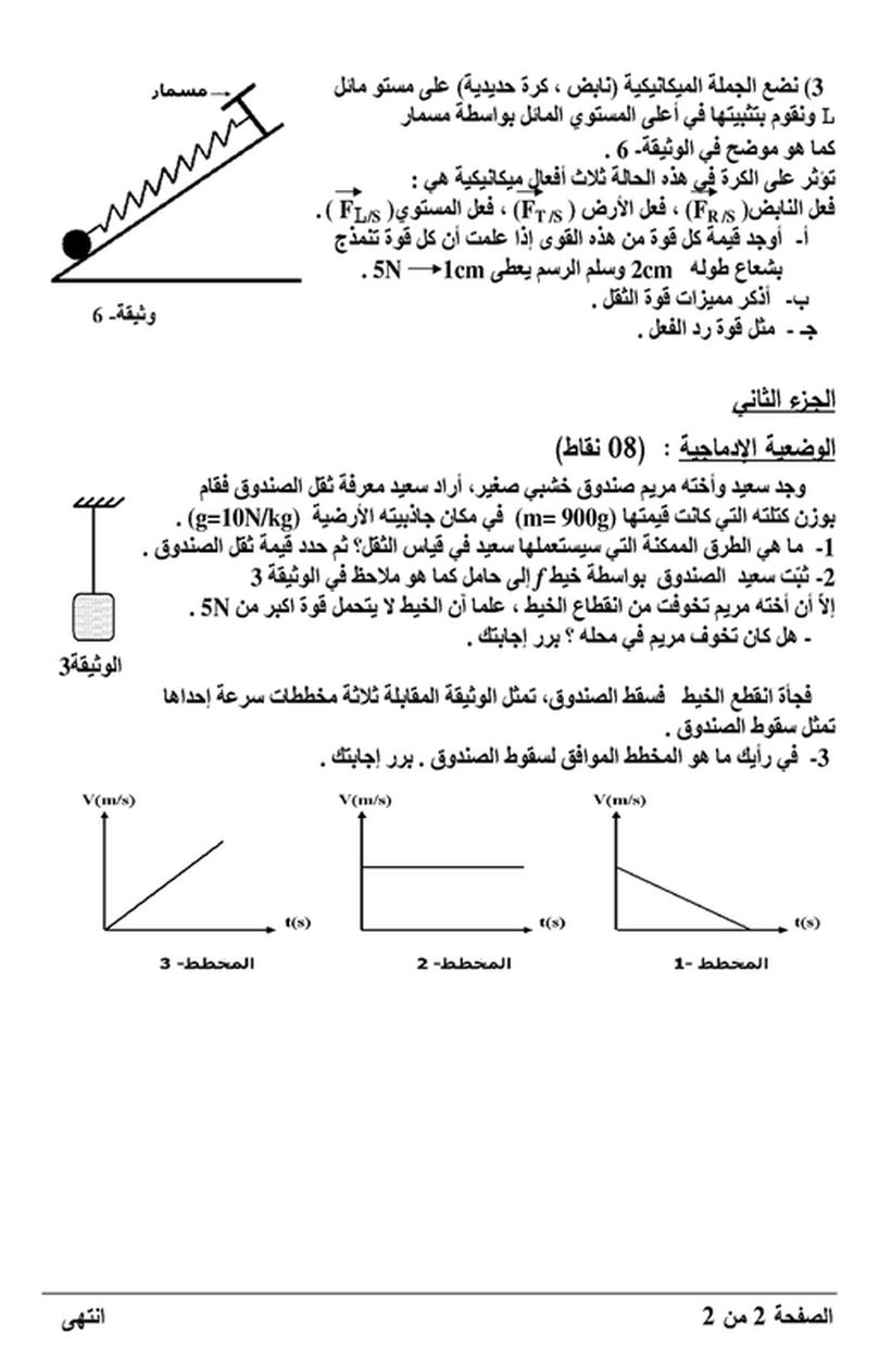 فروض واختبارات الفيزياء للسنة الرابعة متوسط