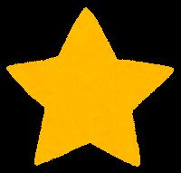 星のイラスト(黄色)