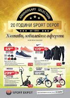 http://www.proomo.info/2018/03/sport-depot-2.html