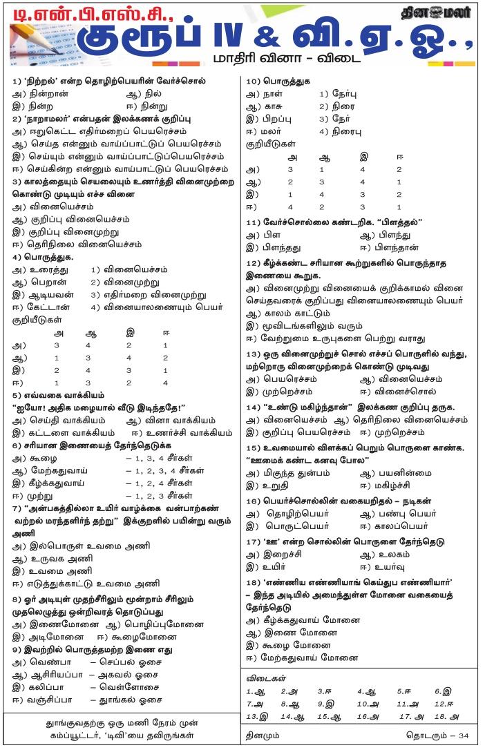 dinamalar-tnpsc-ccse4-2017-34-pothu-tamil-21st-december-2017-www-tnpscquizportal-blogspot-in