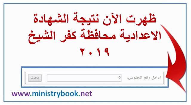 نتيجة الشهادة الاعدادية محافظة كفر الشيخ 2019