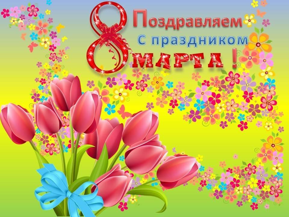 Поздравления к 8 марта мамам и бабушкам картинки, подписать открытку днем