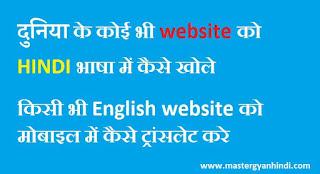 translate english to hindi website