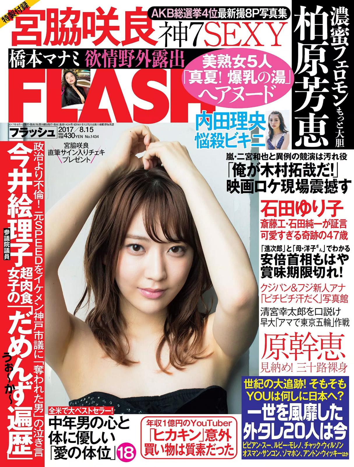 Miyawaki Sakura 宮脇咲良, FLASH 2017.08.15 (フラッシュ 2017年08月15日号)