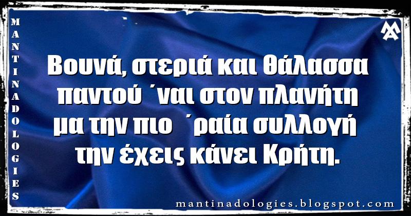 Μαντινάδα - Βουνά, στεριά και θάλασσα παντού ΄ναι στον πλανήτη μα την πιο  ΄ραία συλλογή  την έχεις κάνει Κρήτη.