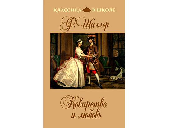 Книга «Коварство и любовь»